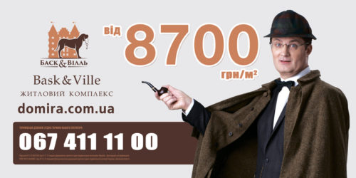 Старт продаж  ЖК БАСК&ВИЛЛЬ