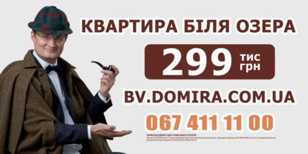Квартира возле озера в ЖК «БАСК&ВИЛЛЬ» за 299 тыс. грн