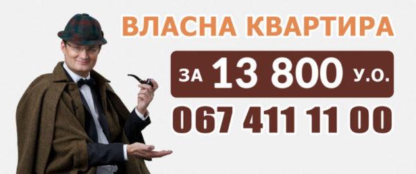 Власна квартира в ЖК «БАСК&ВИЛЛЬ» за 13 800$