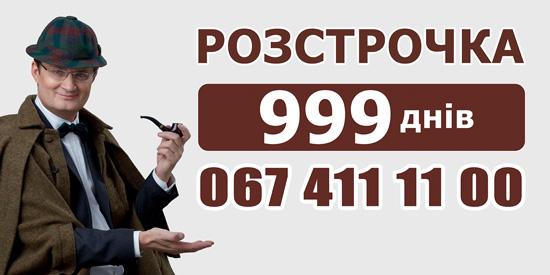 В ЖК Баск&Вілль Розстрочка до 999 Днів!
