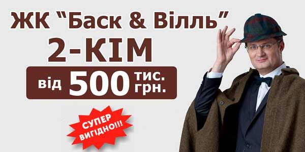 2-КІМ квартира в ЖК «БАСК&ВИЛЛЬ» від 500 тис. грн.