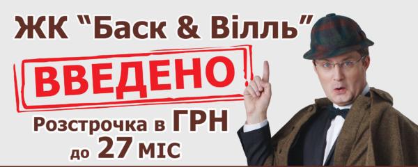 ЖК «БАСК&ВІЛЛЬ» будинок введений в експлуатацію!