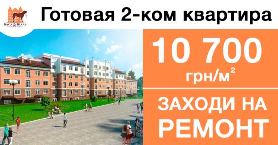 Готовые 2-ком за 10 700 грн/м² в ЖК «БАСК&ВИЛЛЬ» Заходи на ремонт!