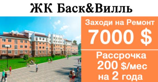 Готовые квартиры за 7000$ в ЖК «БАСК&ВИЛЛЬ» Заходи на ремонт!