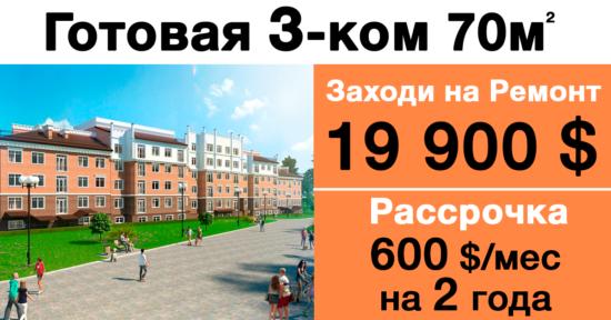 Готовые 3-ком за 19 900$ в ЖК «БАСК&ВИЛЛЬ» Заходи на ремонт!