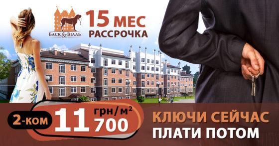 2-ком за 11 700 грн/м² в ЖК «БАСК&ВИЛЛЬ»